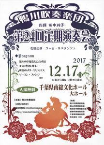 鴨川吹奏楽団 第24回定期演奏会 @ 南総文化ホール・大ホール | 館山市 | 千葉県 | 日本
