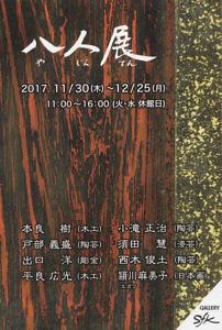 八人展 @ ギャラリーsfk | 南房総市 | 千葉県 | 日本