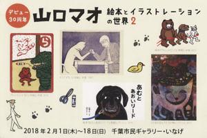 デビュー30周年記念 山口マオ 絵本とイラストレーションの世界2 @ 千葉市民ギャラリー・いなげ