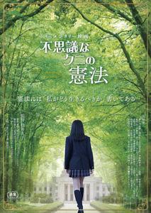 ドキュメンタリー映画「不思議なクニの憲法」上映会 @ 東条公民館