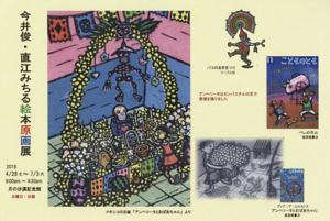 今井俊・直江みちる メキシコの祭り絵本原画展 @ 月の沙漠記念館