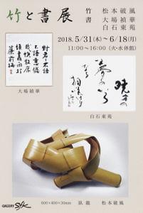 竹と書展 @ ギャラリーsfk