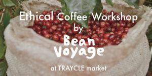 エシカルコーヒー ワークショップ by Bean Voyage @ TRAYCLE Market&Coffee