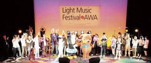 第23回ライトミュージックフェスティバル・イン・アワ @ 南総文化ホール小ホール