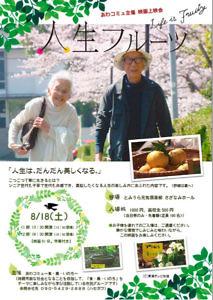 映画「人生フルーツ」上映会 @ とみうら元気倶楽部さざなみホール