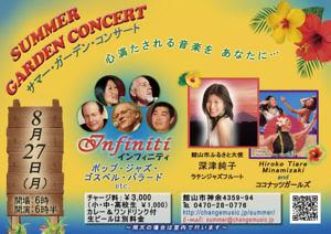 2018 サマー・ガーデン・コンサート @ ふるさと館ガーデン