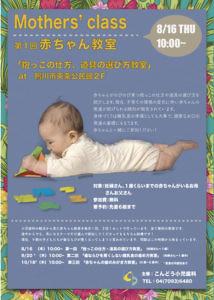 第1回赤ちゃん教室 「抱っこの仕方、道具の選び方教室」 @ 東条公民館2F