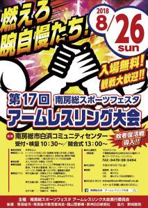 南房総スポーツフェスタ 第17回アームレスリング大会 @ 白浜コミュニティセンター