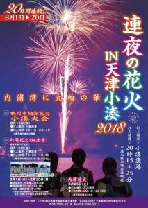 連夜の花火IN天津小湊2018 @ 鴨川市小湊漁港