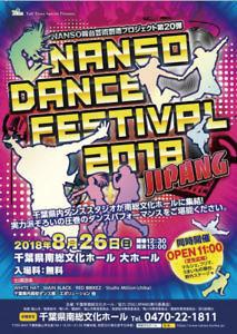 NANSO DANCE FESTIVAL 2018 -JIPANG- @ 南総文化ホール