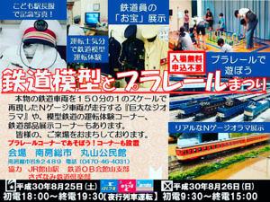 鉄道模型とプラレールまつり2018 @ 丸山公民館