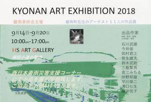 KYONAN ART EXHIBITION 2018 @ 道の駅保田小学校まちのギャラリー