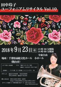 田中玲子ユーフォニアムリサイタルVol.10 @ 南総文化ホール小ホール